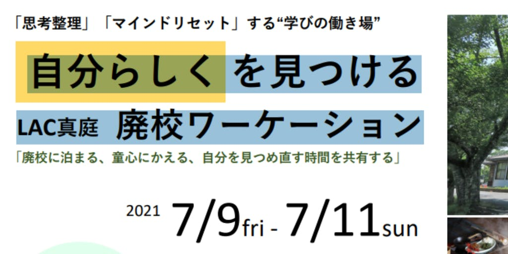 【7/9-11】廃校を舞台に、自分のライフスタイルとワークスタイルを整える