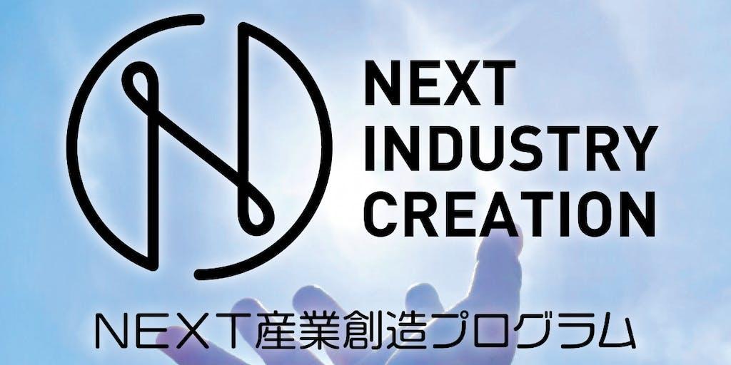 NEXT産業創造プログラム 令和3年6月1日より受講者募集受付開始します