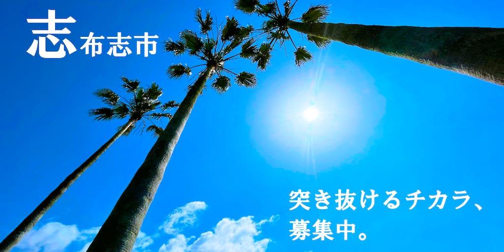 まちの魅力を発信して地域を輝かせたい。求ム志布志市地域おこし協力隊!