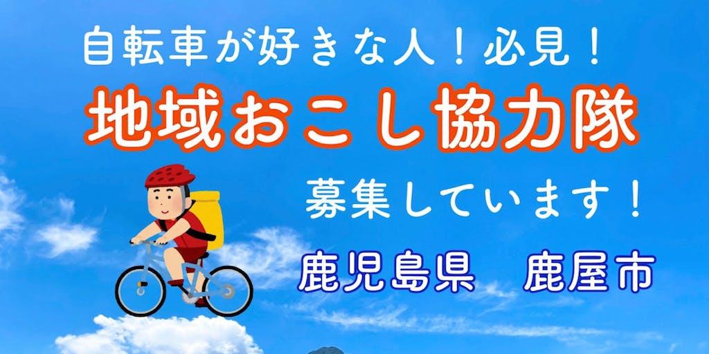 自転車でまちを盛り上げよう!地域おこし協力隊(自転車隊員)募集中!
