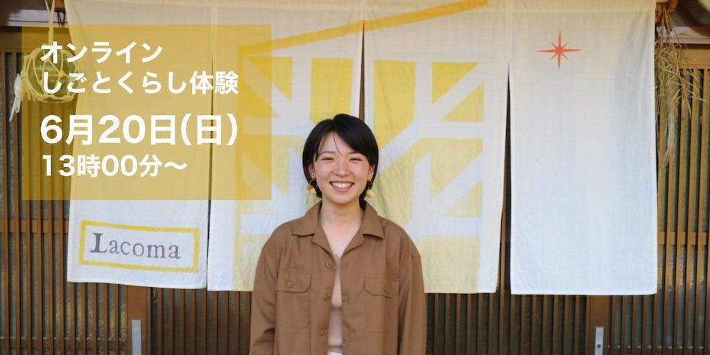 【オンライン】コンビニどころか信号もなし! 古座川のリトリート体験宿「Lacoma」で好きを仕事にする