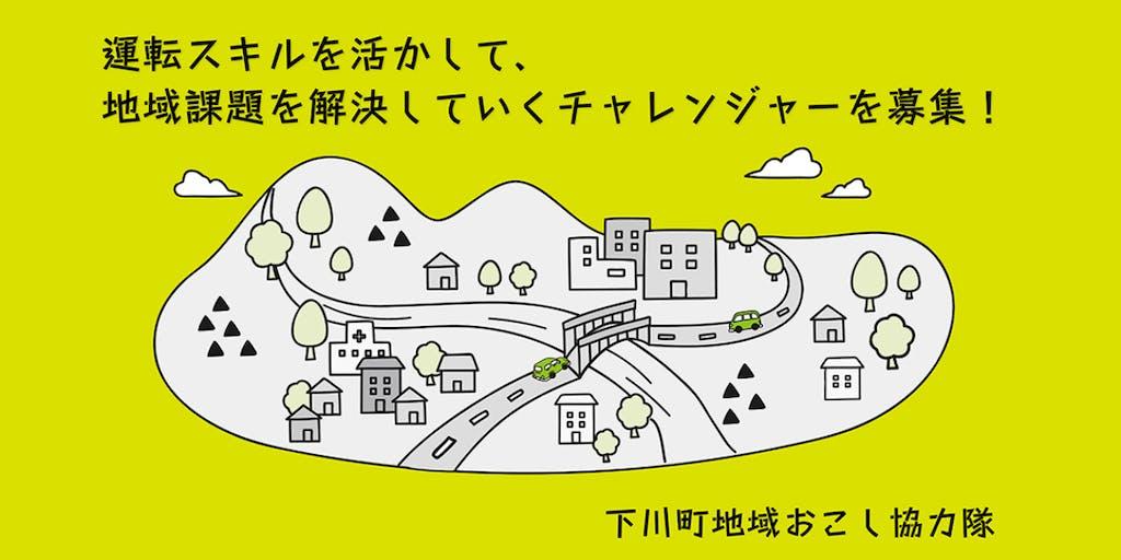 """【下川町地域おこし協力隊 """"追加"""" 募集】発想力と運転スキルを活かして、地域課題を解決していくチャレンジャーを募集します!"""
