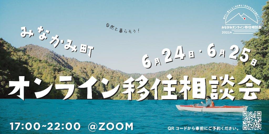 いなかに友達作りませんか?群馬県みなかみ町オンライン(ZOOM)移住相談会開催!東京から66分/ワーケーション/おしゃべりしましょう!