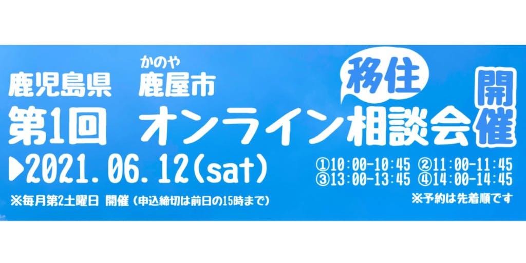 【6/12 第1回オンライン移住相談会を開催します!】