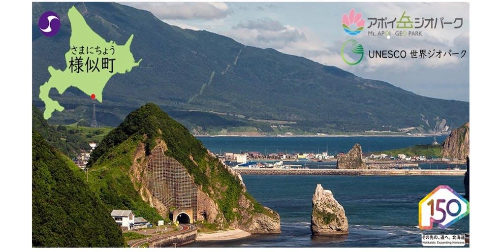 北海道で働いてみませんか?ユネスコ世界ジオパーク様似町で町職員を募集します!
