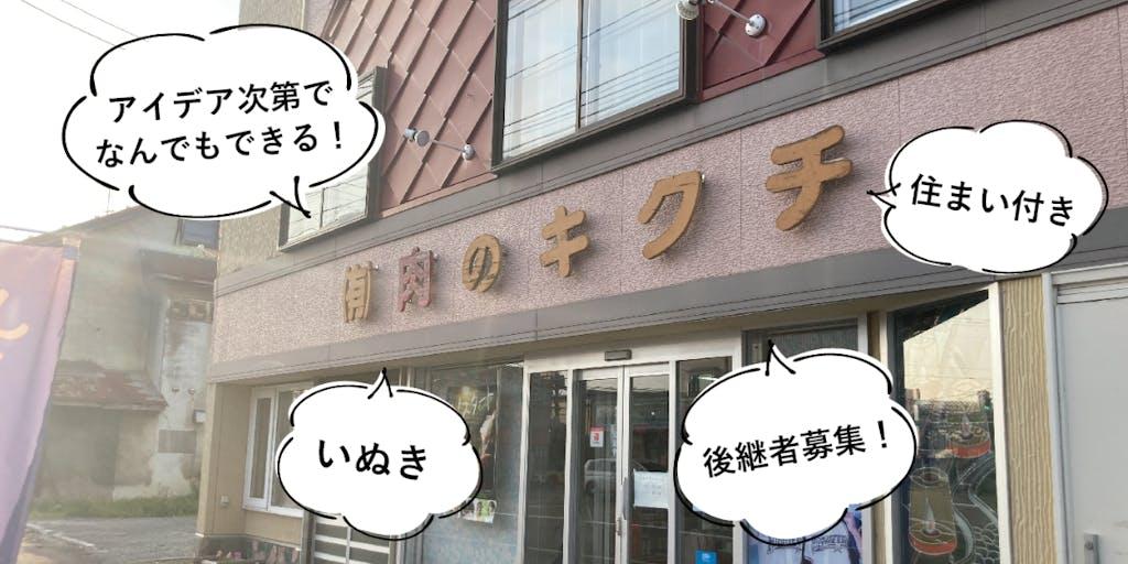 【事業承継】町に唯一のお肉屋さんで、ワクワクするような事業を創っちゃおう!