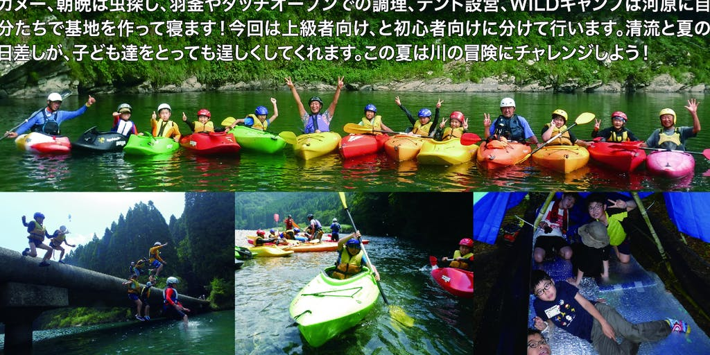 認定NPO法人五ヶ瀬自然学校で地域イベントやキャンプ場&ゲストハウスの運営をしませんか