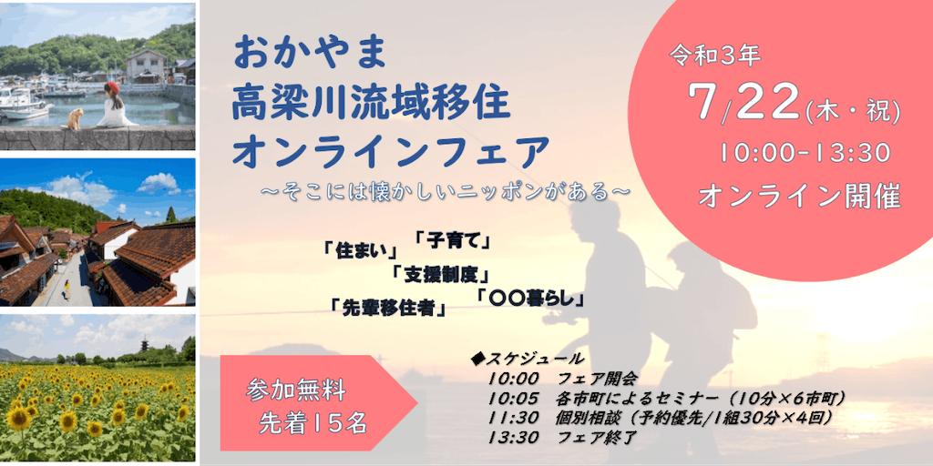 【7月22日(木・祝)】おかやま高梁川流域移住オンラインフェア開催します!!