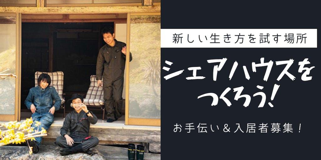"""【シェアハウスプロジェクト「よすが」】仕事と暮らしが""""ゆるく溶け合う""""シェアハウスを一緒につくってくれる人募集!"""