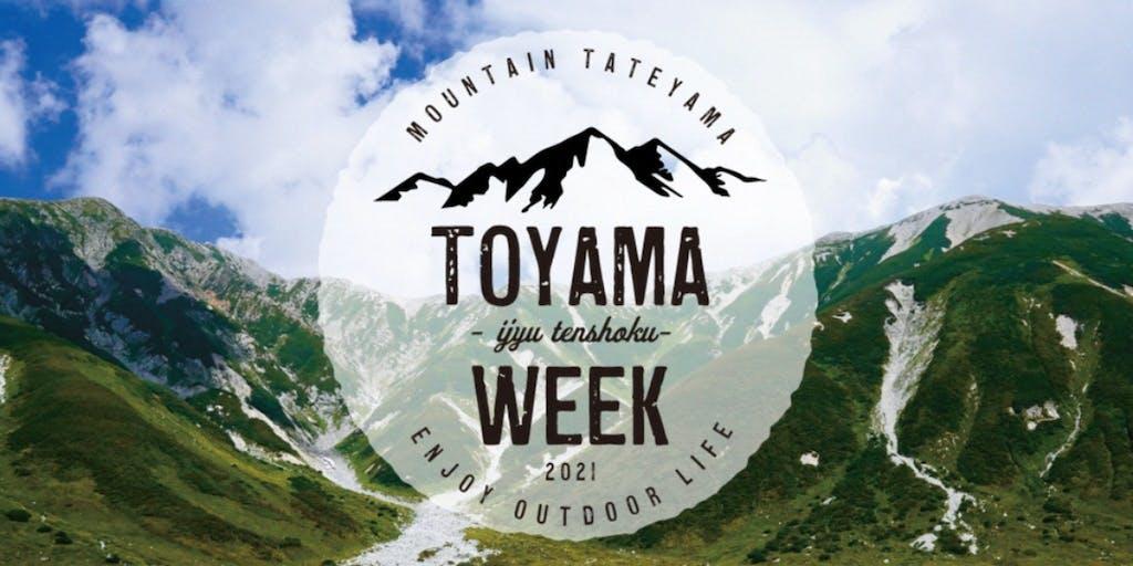 「とやま移住・転職WEEK」開催!!富山の魅力に触れる7daysイベントに参加します!