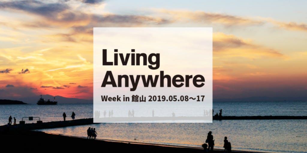 Living Anywhere Week in 館山 Vol.1