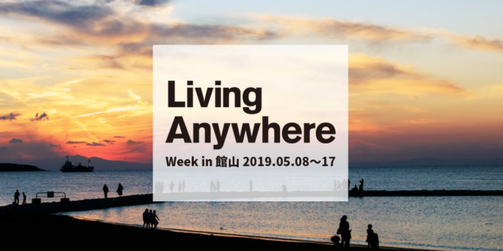Living Anywhere Week in 館山 Vol.1