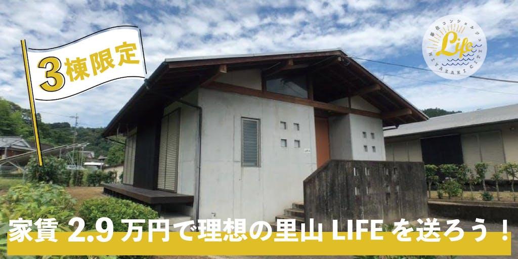 【3棟限定!】市街地から約35分、森や川とともにあるMIYAZAKI LIFEを月2.9万円で