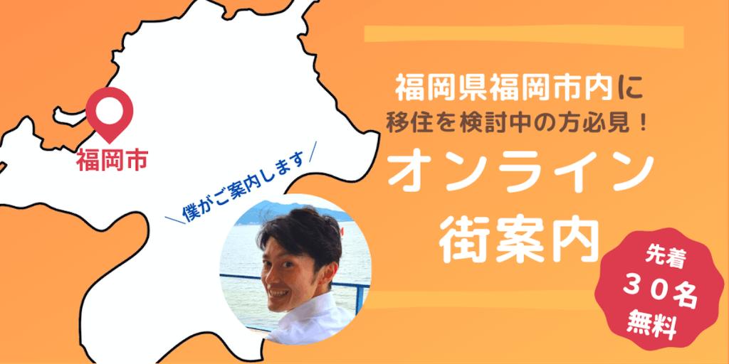 【先着30名様無料】福岡県へ移住をご検討中の方へ!福岡市内をビデオ通話で現地視察してみませんか?オンライン街案内無料体験ユーザーを募集!