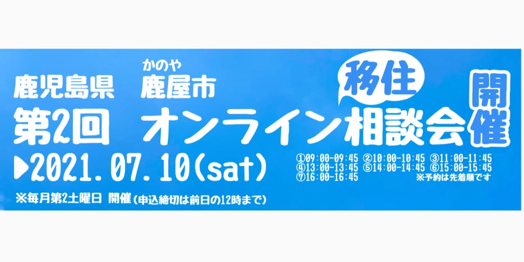 【7/10 第2回オンライン移住相談会を開催します!】