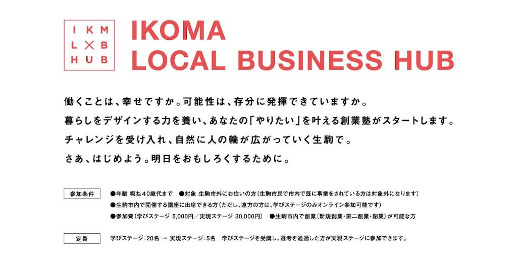 【創業や副業したい人必見】通いながらでOK!市外在住者向けのローカルビジネス創業塾の受講者を募集します