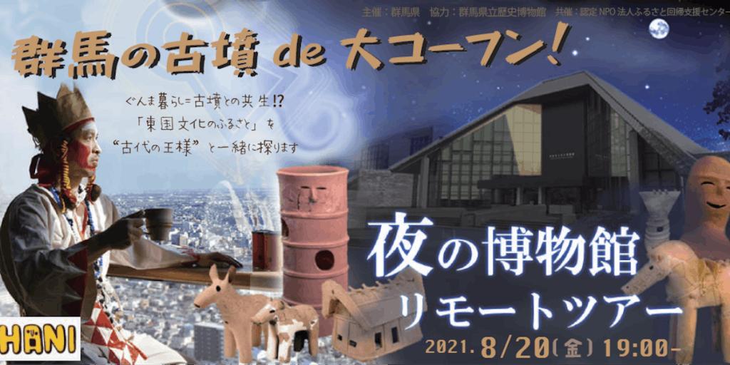 【8/20 19:00~夜の博物館オンラインツアー開催!】群馬の古墳de大コーフン!古代の王様と一緒に古墳のある暮らしをのぞいてみましょう!