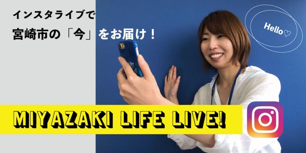 インスタライブで宮崎市をお届け!『MIYAZAKI LIFE LIVE!』スタート