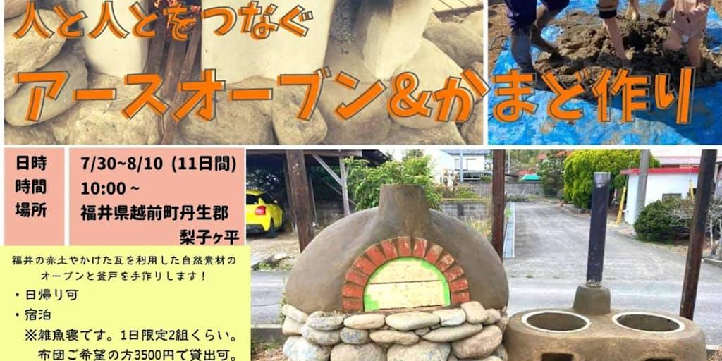 元千枚田のある「梨子ケ平(なしがだいら)」地区の古民家を改装。移住希望者の方へのなりわい作りに向けて。まずはアースオーブン作ります。