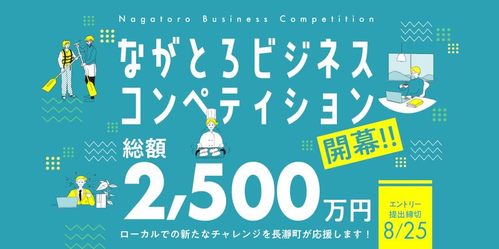 【総額2,500万円!】埼玉県長瀞町でローカルでのスタートアップを支援するビジネスコンペを開催!
