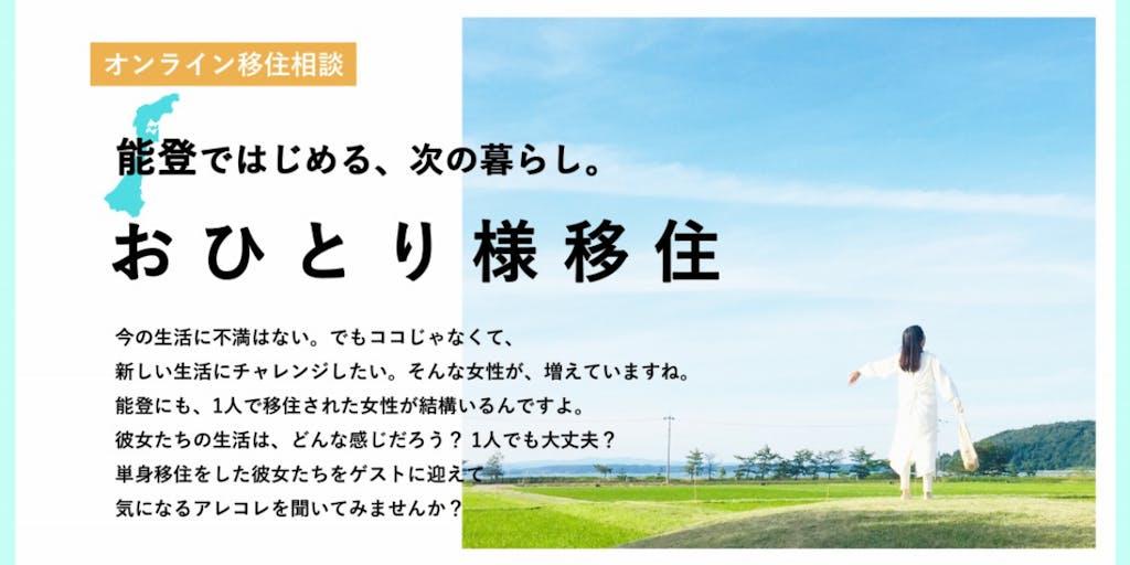 【石川県能登広域/オンライン移住相談】7/30開催!1人で移住した私の暮らし、聞いてみませんか?参加者募集!!