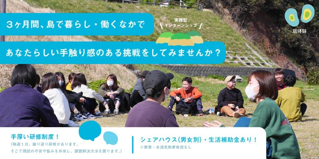 学びの島・隠岐島前地域で働きながら暮らすことに3ヶ月間挑戦するインターン生募集!