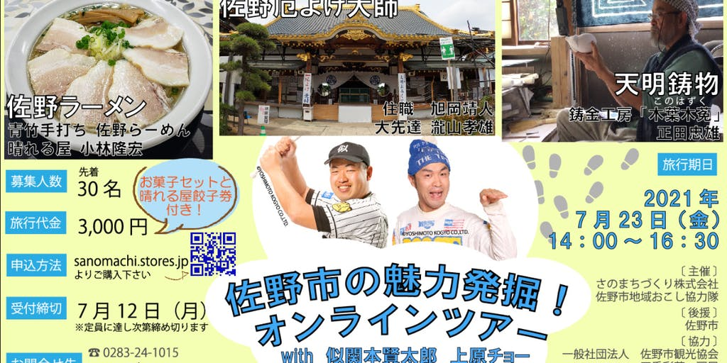 栃木県佐野市のオンラインツアーを開催!参加者絶賛募集中!