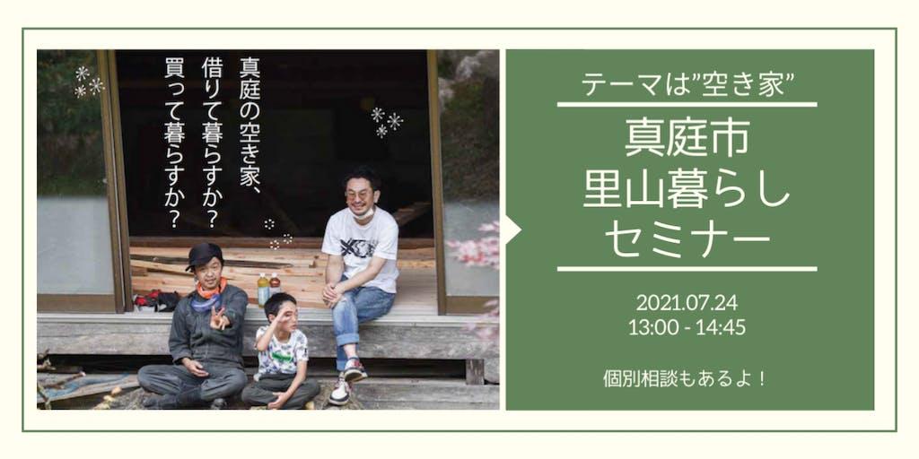 【7/24開催!】真庭の空き家、借りて暮らすか?買って暮らすか?