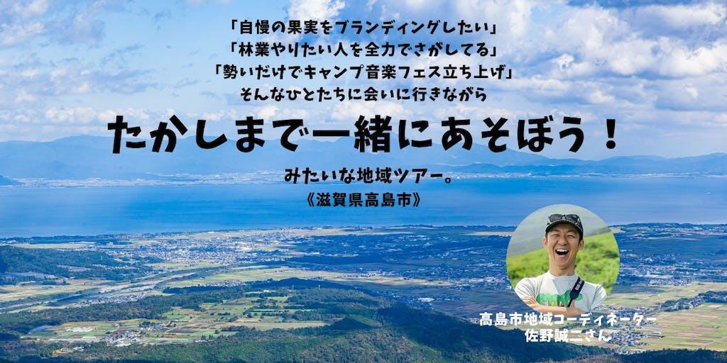 【7/30~31開催】滋賀県高島市で、地域だいすきな人と遊ぶように、暮らしと仕事に触れる1泊2日【謝礼有】