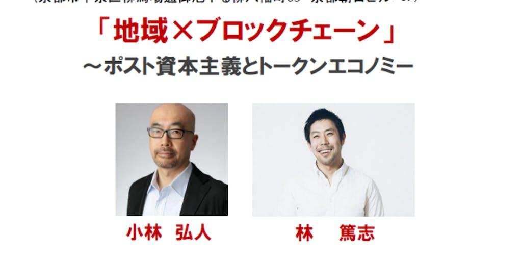 【8/22(木) 京都開催!】「地域×ブロックチェーン」トークセッション参加者募集します!