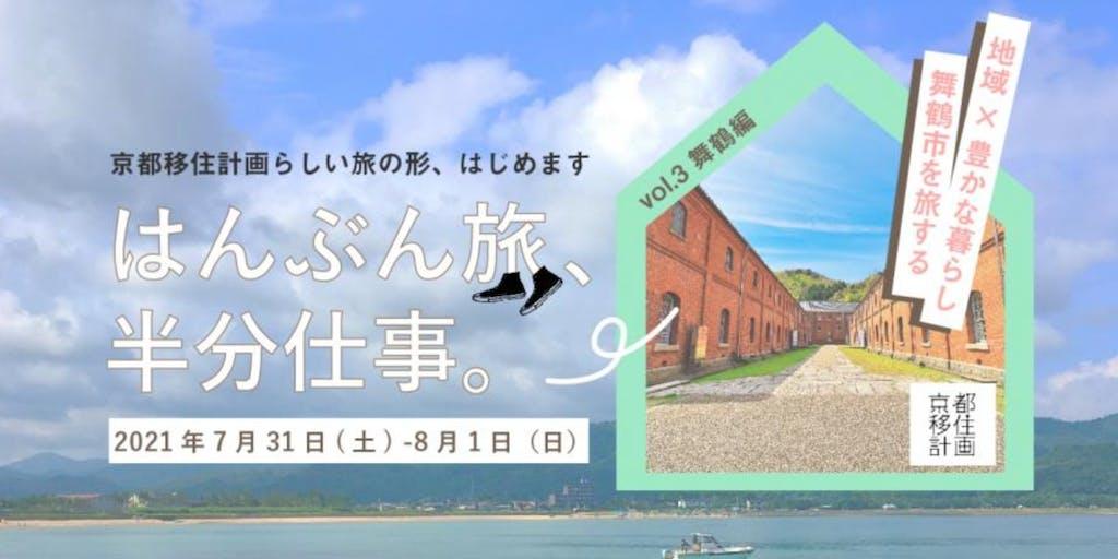 【ワーケーションツアー】「はんぶん旅、半分仕事。」地域×豊かな暮らし、京都府舞鶴市を旅する