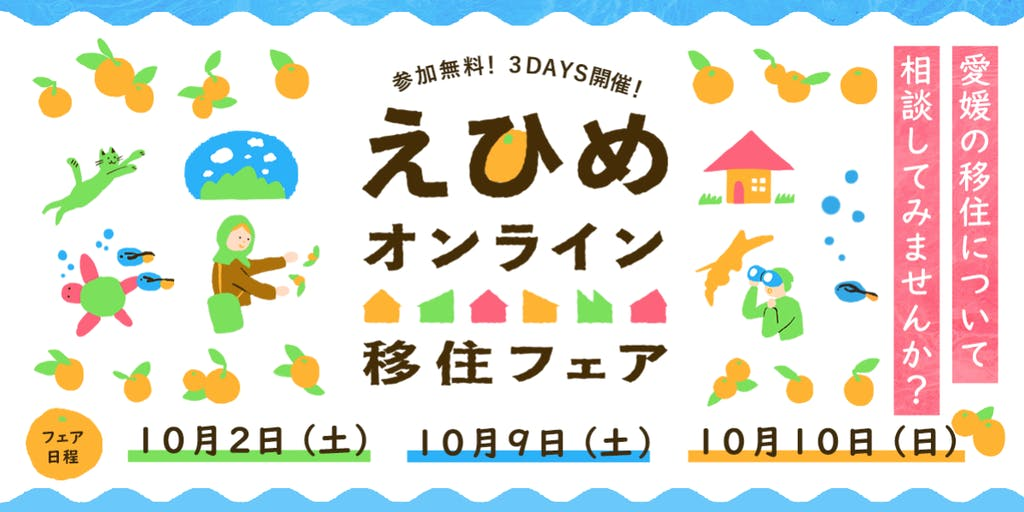 【10/2(土)】えひめの移住について相談してみませんか?えひめオンライン移住フェアを開催します!【10/9(土)・10(日)】
