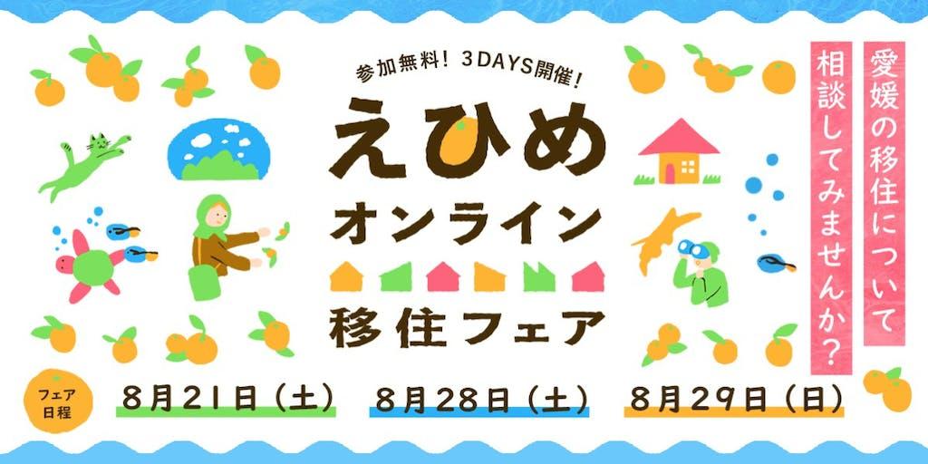 【8/28(土)・29(日)】えひめの移住について相談してみませんか?えひめオンライン移住フェアを開催します!