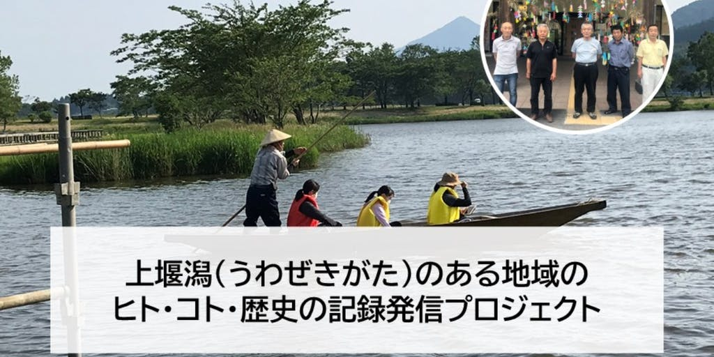 【学生対象】上堰潟のある地域のヒト・コト・歴史の記録発信プロジェクト