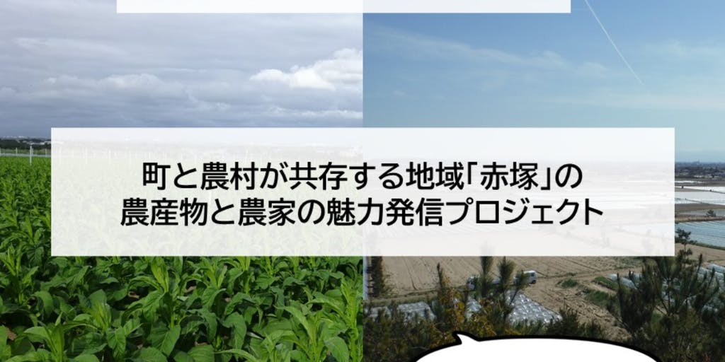 【学生対象】町と農村が共存する地域「赤塚」の農産物と農家の魅力発信プロジェクト