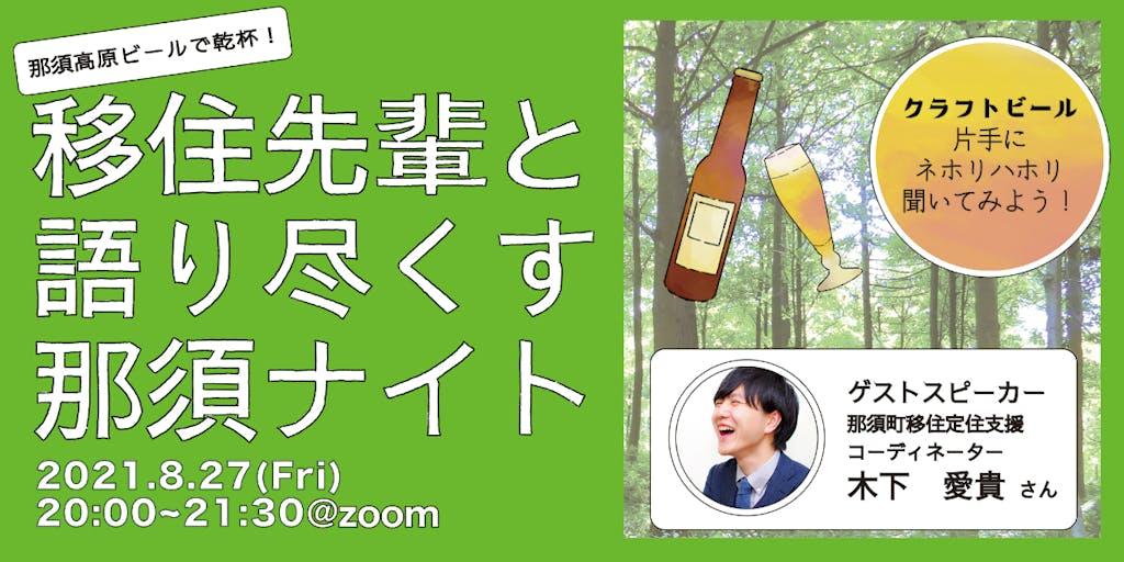 クラフトビール片手に《移住先輩と語り尽くす那須ナイト!》 オンライン開催