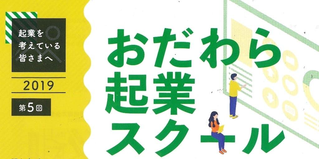 【5/10(金) 必着締切】おだわら起業スクール受講生募集