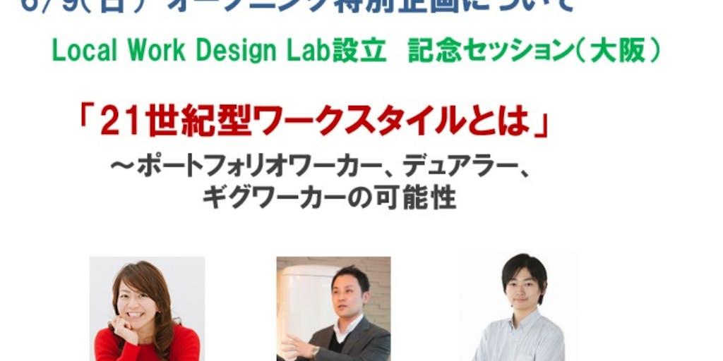 【6/9(日) 大阪開催!】Local Work Design Lab設立 記念セッションの参加者募集