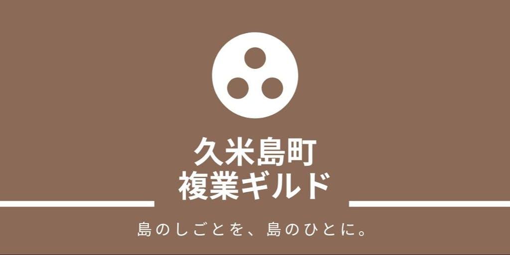 久米島複業ギルド メンバー募集!