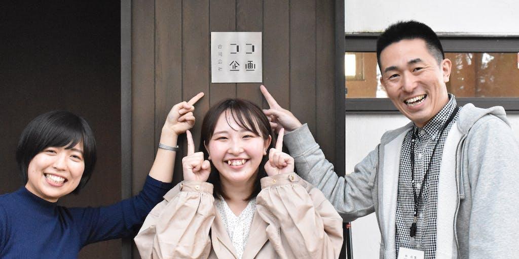 地元の暮らしを豊かに楽しく 北海道東川町にある小さな企画会社が増員募集をいたします。