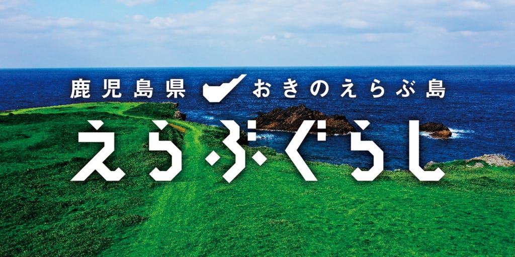 島移住を検討されている方、要チェック!「えらぶぐらし」動画