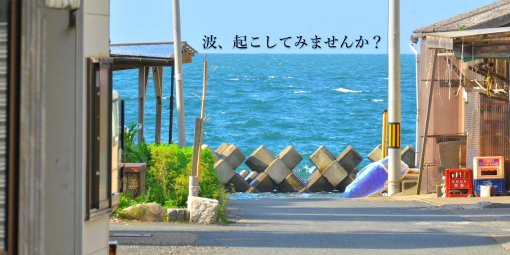 【募集開始】海と山の京都・舞鶴市、地域おこし協力隊はじめます。