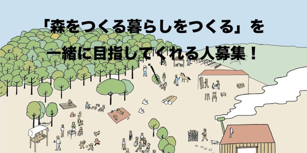 「森と暮らしをつくる」を一緒に目指してくれる人募集!