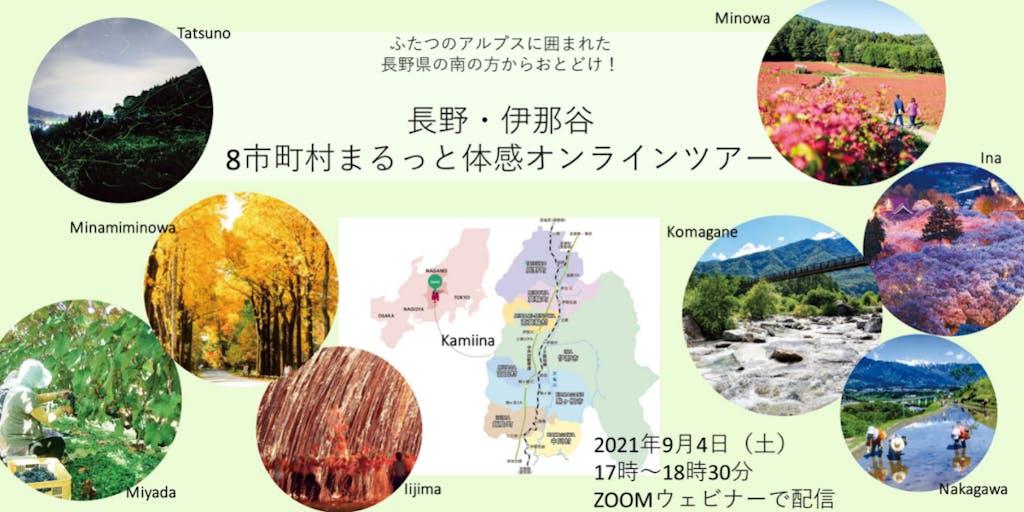 長野県伊那谷にある8市町村を一挙にオンラインで体感しませんか?