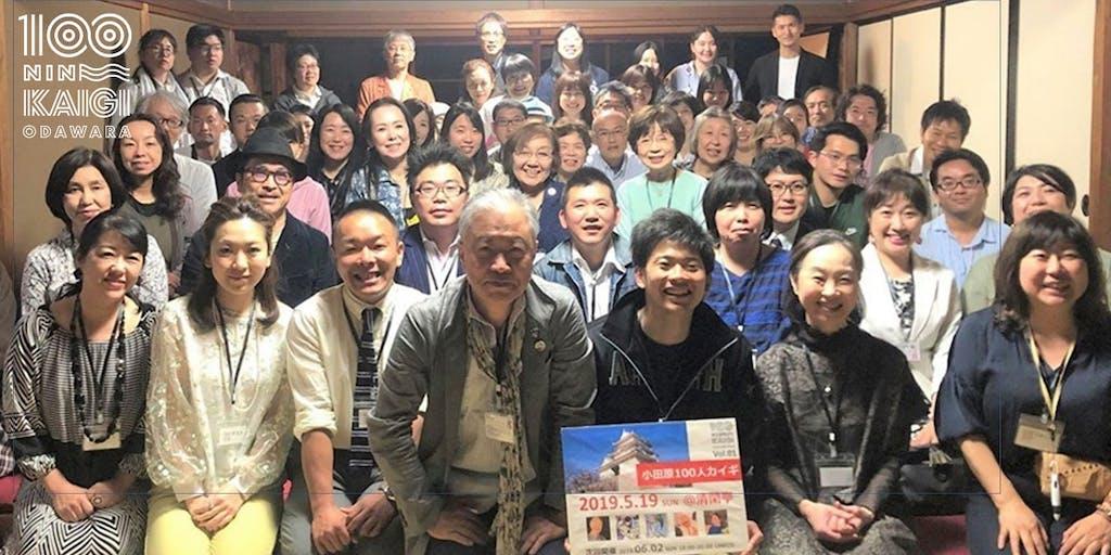【6/2開催】話題の「小田原100人カイギ」早くもvol.2開催!小田原ってどんな人がいるの!?見て知って、話して、ゆるくつながっちゃおう!