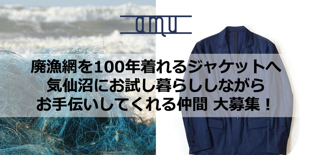 【新規事業立ち上げ】気仙沼でお試し暮らししながら「廃漁網で100年着れるジャケット作り」あらゆる方面でお手伝いしてくれる仲間を大募集!