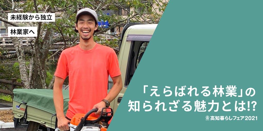 \集まれ、林業未経験者!/日本でトップクラス。町が全面バックアップする林業研修制度を受けていずれ独立へ