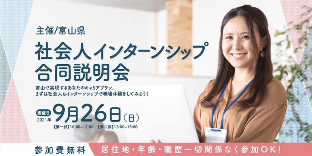 【参加費無料!】転職・移住・キャリアアップ、誰でもインターンをして就職する時代へ!富山県社会人インターンシップ合同説明会をオンラインで開催!