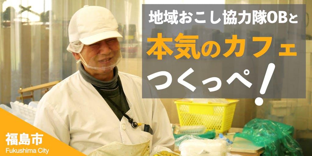 地域おこし協力隊OBと一緒に、本気のカフェつくっぺ!【福島県福島市】