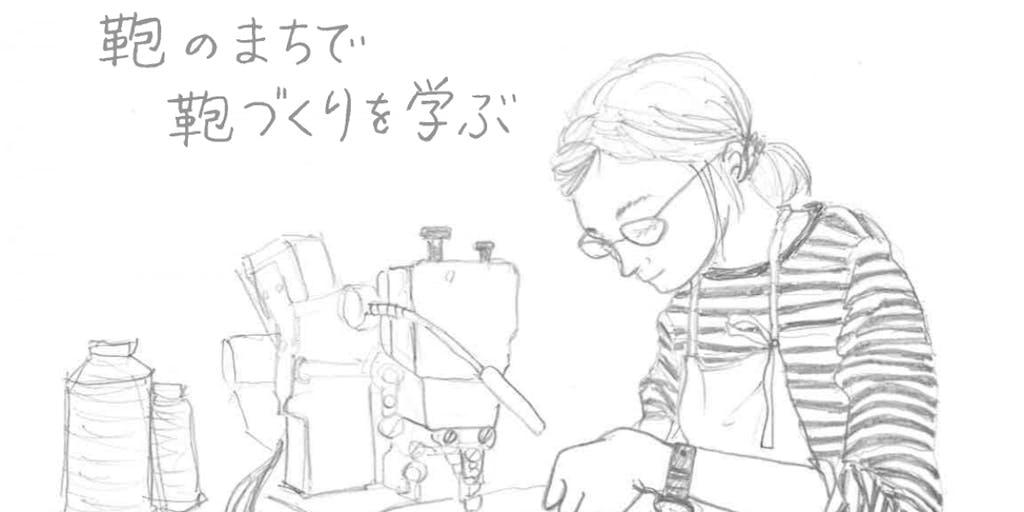 カバンの縫製技術を一から学び、カバン企業への就職を目指しませんか?